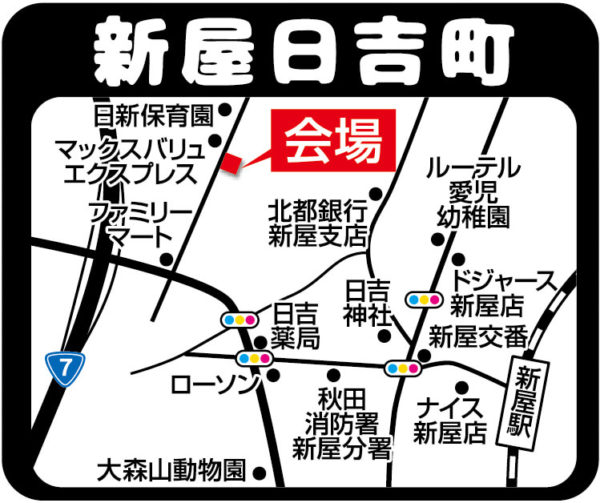 秋田市新屋日吉町map