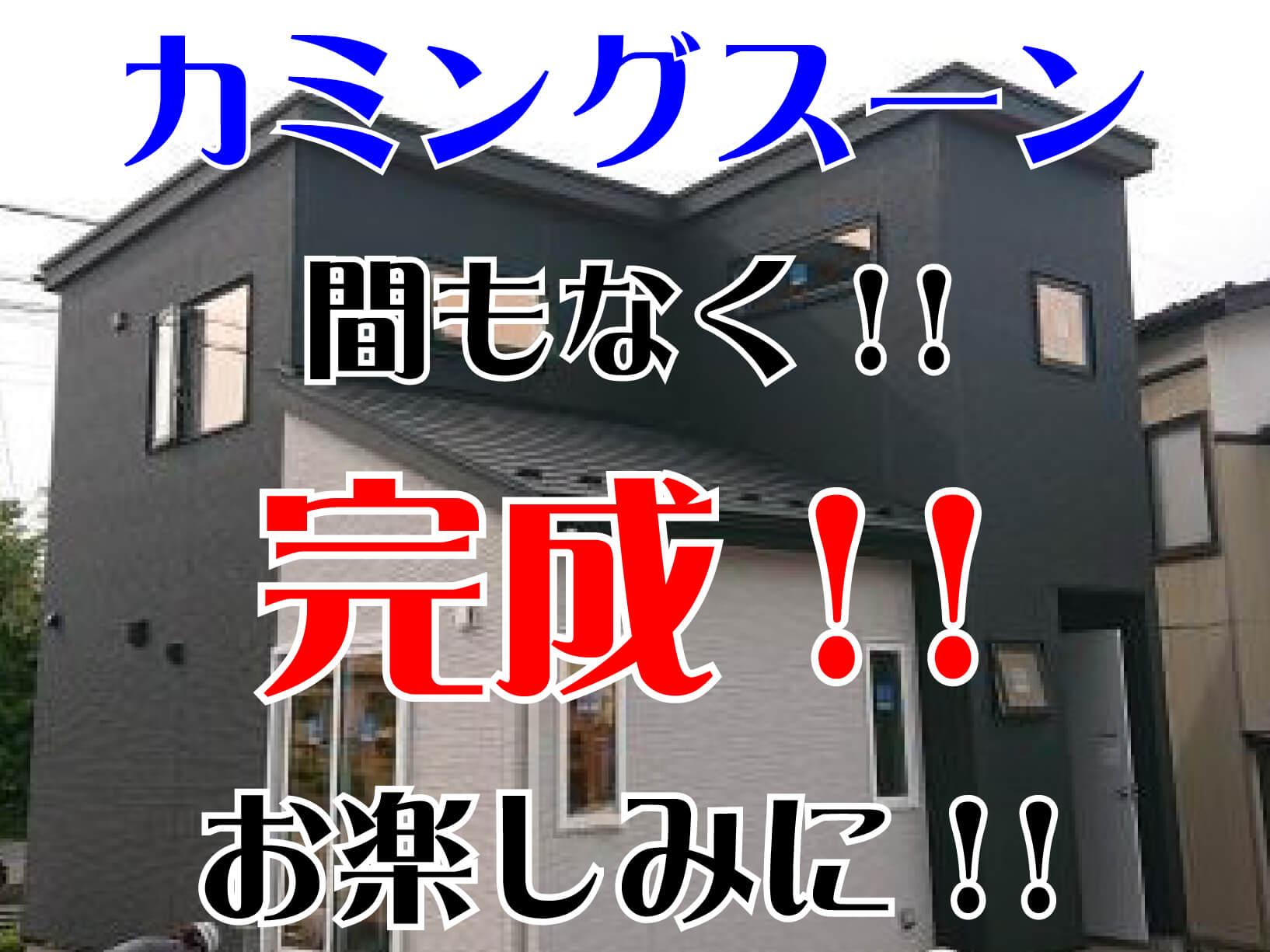 新屋比内町 カミングスーン!!